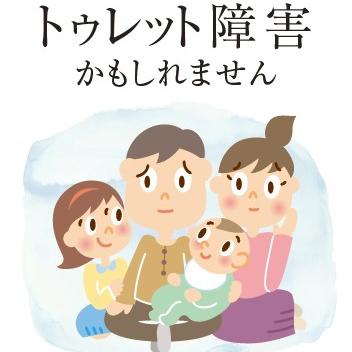 トゥレット症の概要』 | 北海道トゥレット障害支援の会